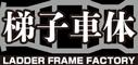 梯子車体 | LADDER FRAME FACTORY